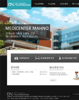 마노요양병원 홈페이지 유지보수