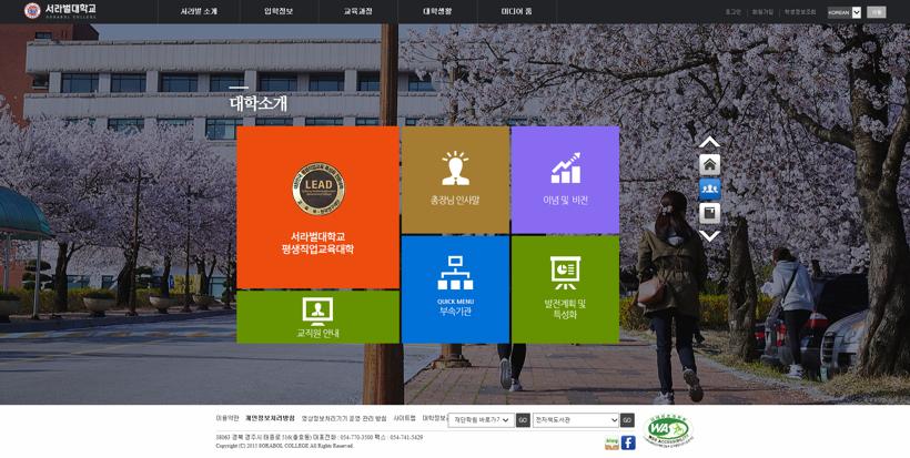 서라벌 대학교 대표사이트 웹 구축