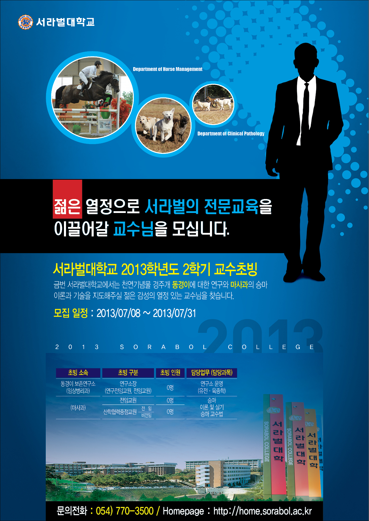 서라벌 2013 브랜드 광고 제작 및 실행