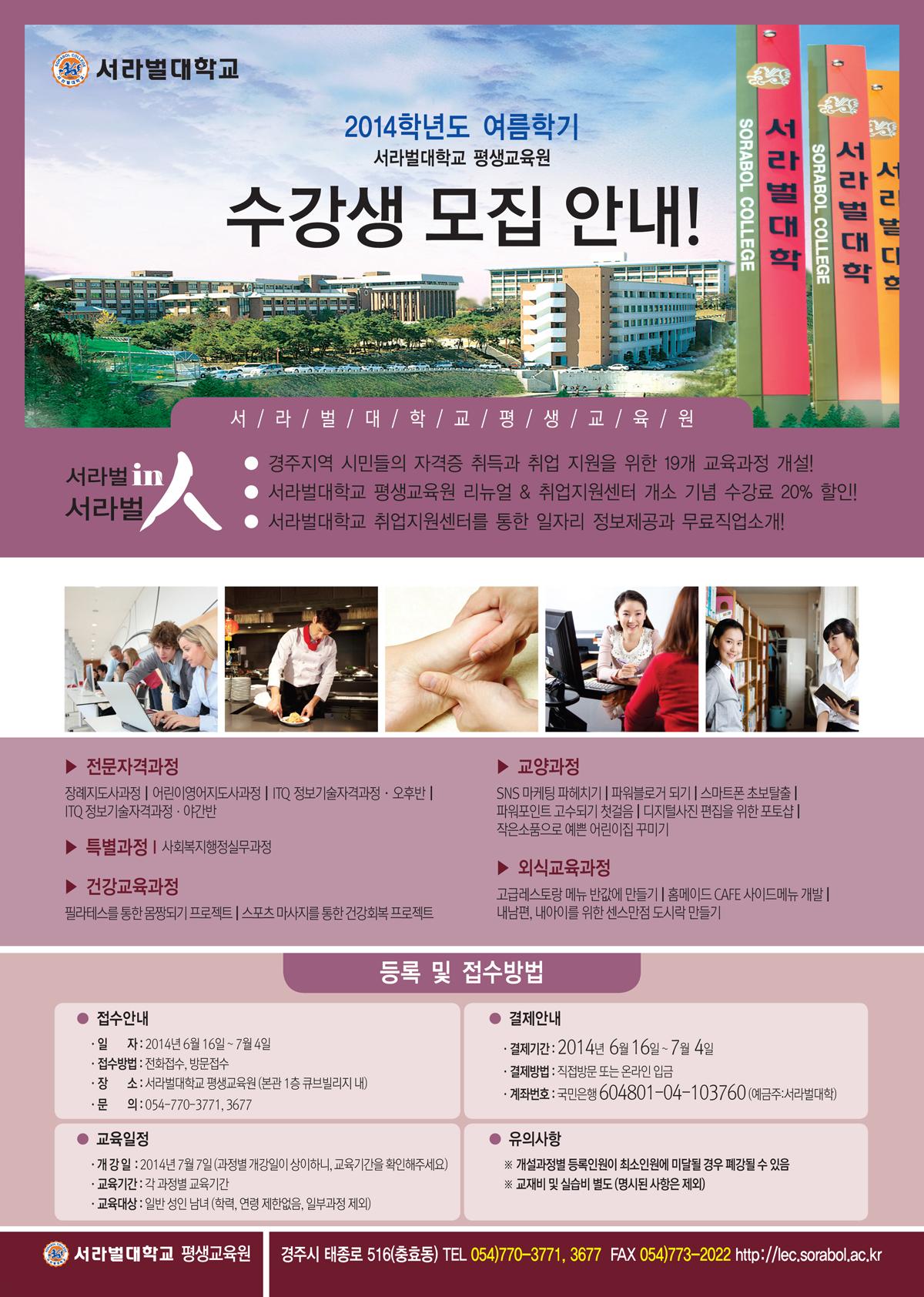 2016년 서라벌대학교 ON/OFF LINE 통합 마케팅 대행