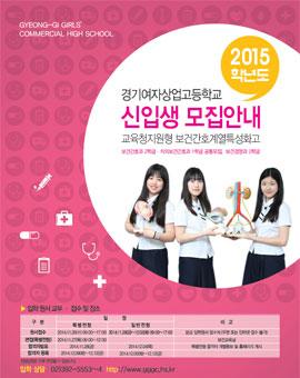 2015 경기여자상업고등학교 입시홍보 브로슈어 제작