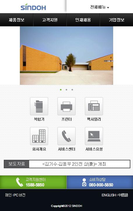 신도리코 모바일웹 유지보수