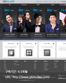 YBM CLASS TOEIC 웹 / 모바일 사이트 구축 및 유지보수
