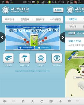 서라벌대학교 모바일웹 구축