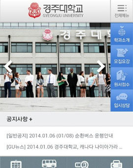 경주대학교 모바일웹 구축