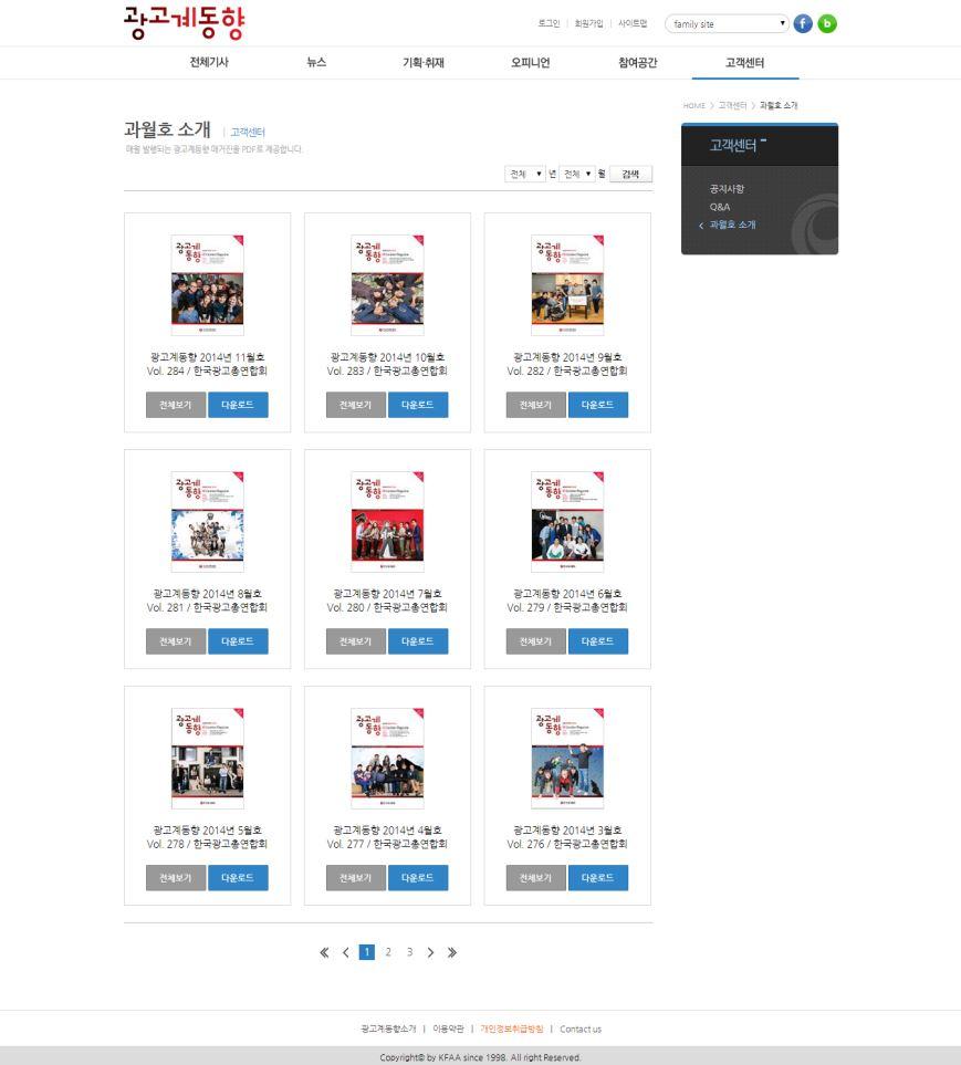 한국광고총연합회 광고계동향 웹 사이트 구축