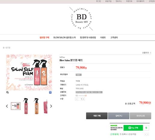 BEAUTYDIY 쇼핑몰 웹 구축