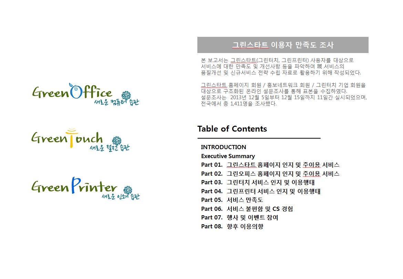 한국기후환경ㆍ네트워크 홈페이지 만족도 조사 보고서