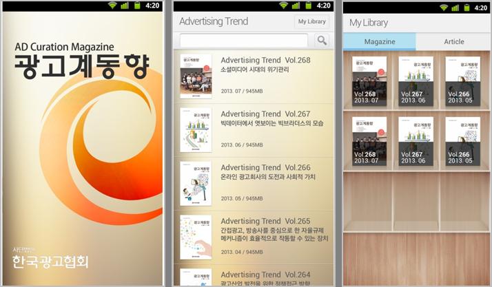 한국광고협회 광고계동향 APPLICATION 개발