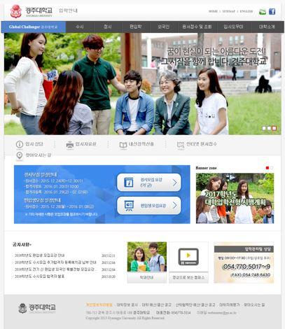 경주대학교 입학처 홈페이지 구축