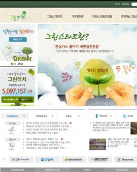 2013/2015 한국기후ㆍ환경네트워크 & 그린오피스 유지보수