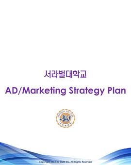 서라벌대학교 연간 마케팅 전략기획