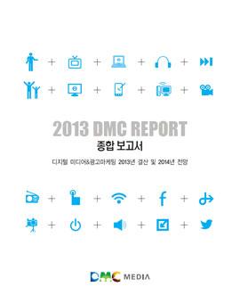 2013 DMC REPORT 종합보고서 출간