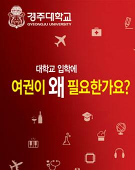 2016년 경주대학교 ON/OFF LINE 통합 마케팅 대행