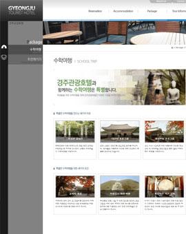 경주관광호텔 웹사이트 구축