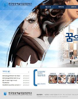 한국방송예술전문학교 홈페이지 구축