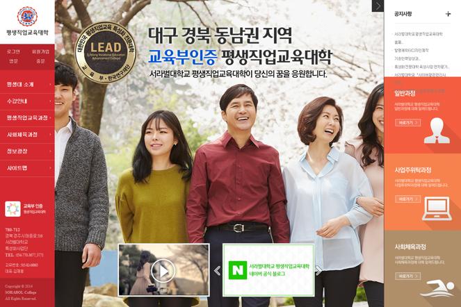 서라벌 대학교 평생직업교육대학원 사이트 웹 구축