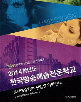 2014 한국방송예술전문학교 뷰티예술학부 신입생 입학안내 리플렛