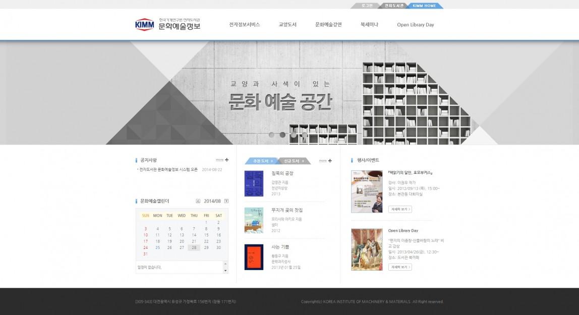 한국기계연구원 전자도서관 문화예술정보 홈페이지 구축