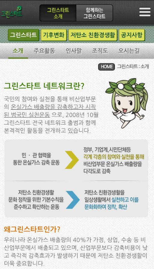 한국기후ㆍ환경네트워크 모바일 홈페이지 구축